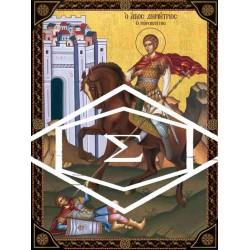 Άγιος Δημήτριος ο Μυροβλύτης [ ΘΕΜΑ 4 ]