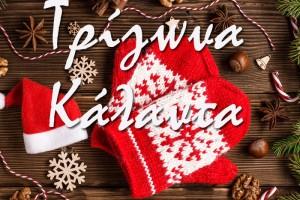 Κάλαντα Χριστουγέννων στίχοι